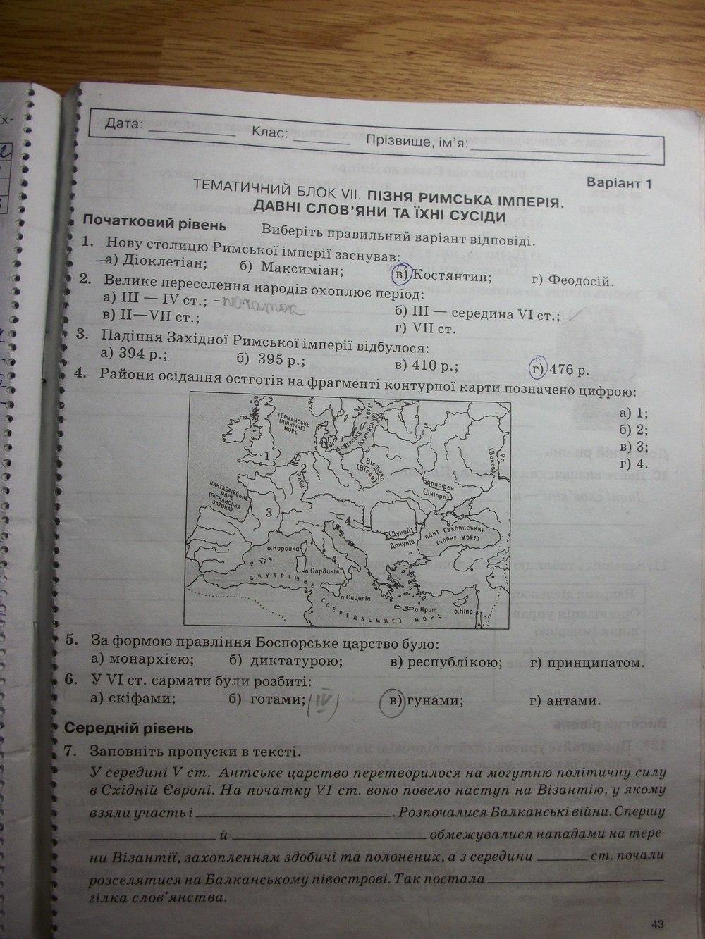 ГДЗ рабочие тетради 6 класс. Задание: стр. 43