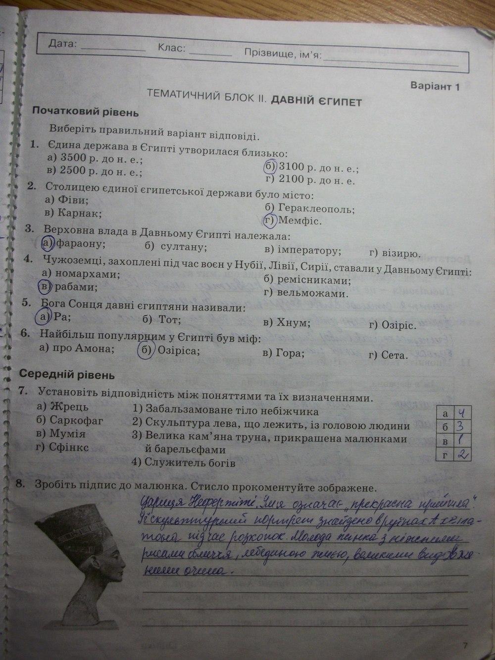 ГДЗ рабочие тетради 6 класс. Задание: стр. 7