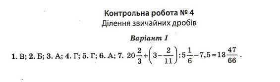ГДЗ по математике 6 класс Бут А.П. Контрольные работы. Задание: №4. Вариант 1(1)