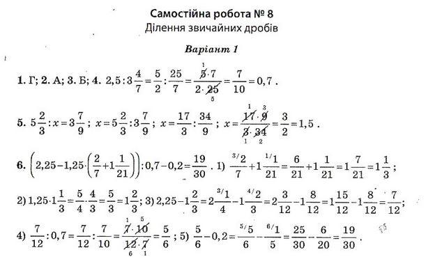 ГДЗ по математике 6 класс Бут А.П. Самостоятельные работы. Задание: №8. Вариант 1