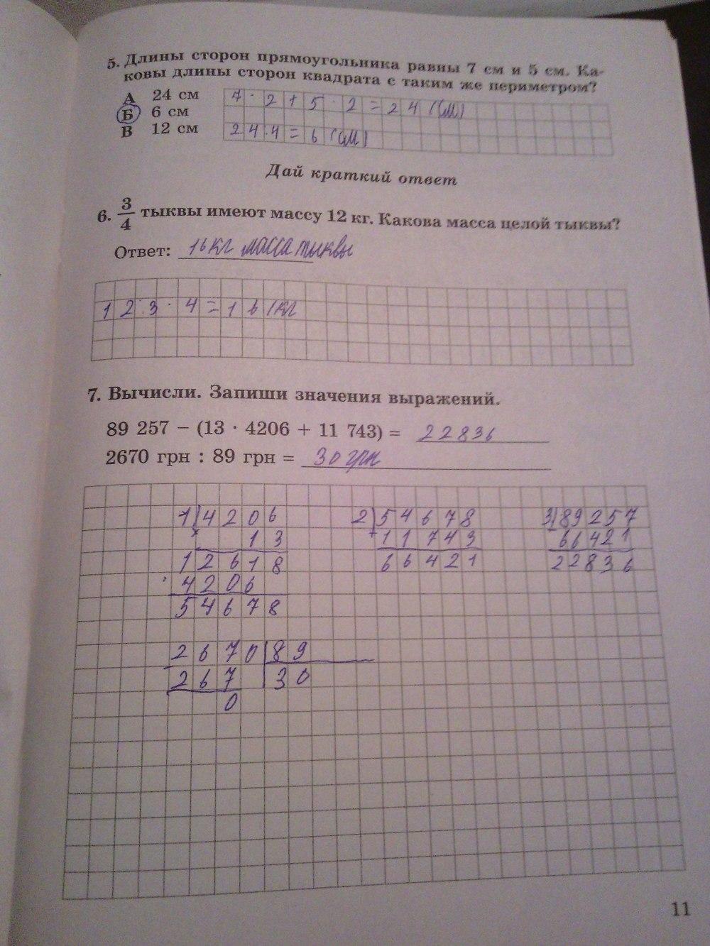 ГДЗ по математике 4 класс. Задание: стр. 11