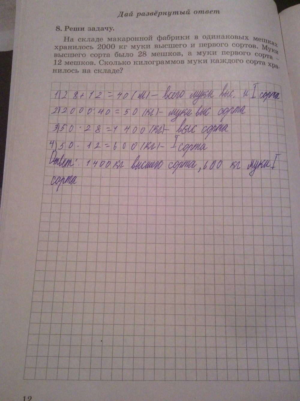 ГДЗ по математике 4 класс. Задание: стр. 12