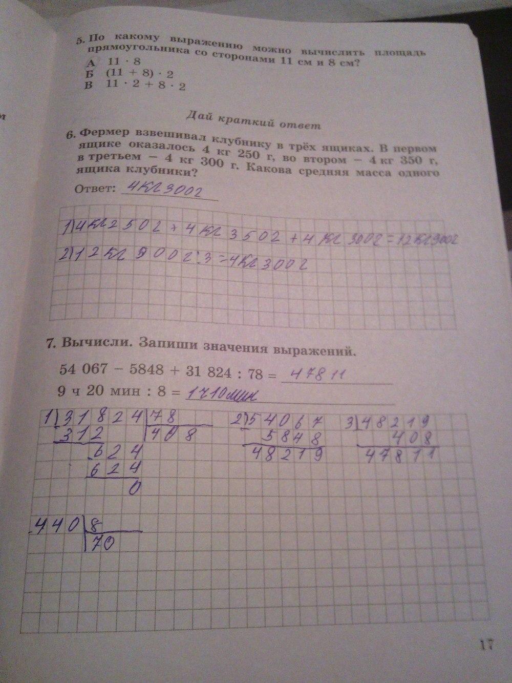 ГДЗ по математике 4 класс. Задание: стр. 17