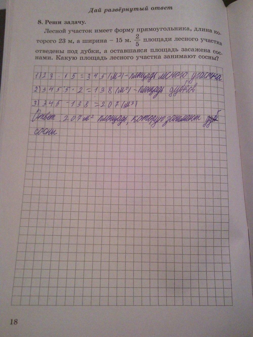 ГДЗ по математике 4 класс. Задание: стр. 18