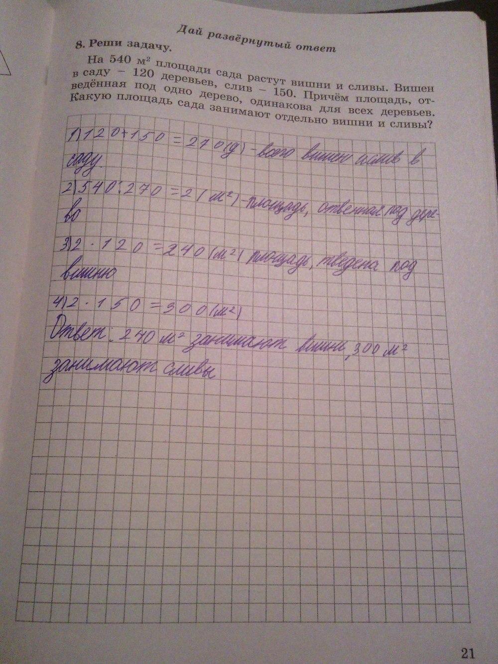 ГДЗ по математике 4 класс. Задание: стр. 21