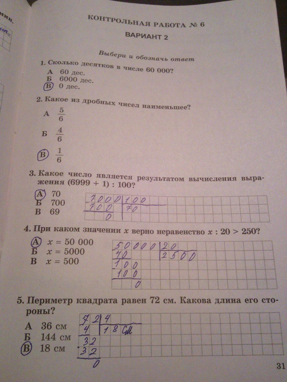 ГДЗ по математике 4 класс. Задание: стр. 31