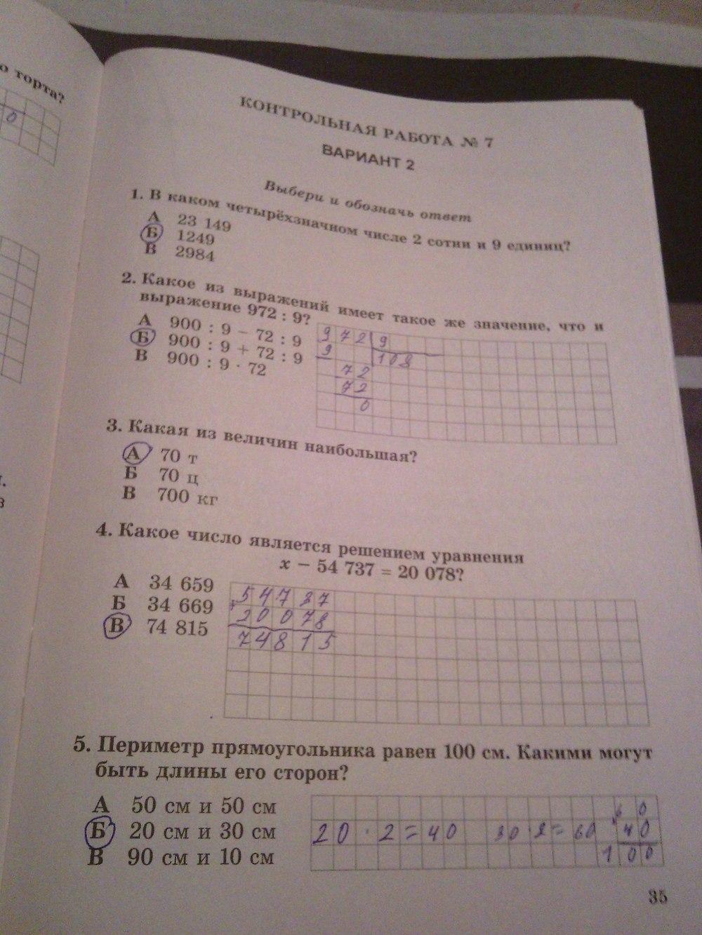 ГДЗ по математике 4 класс. Задание: стр. 35