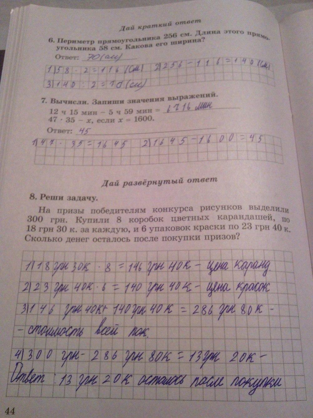 ГДЗ по математике 4 класс. Задание: стр. 44