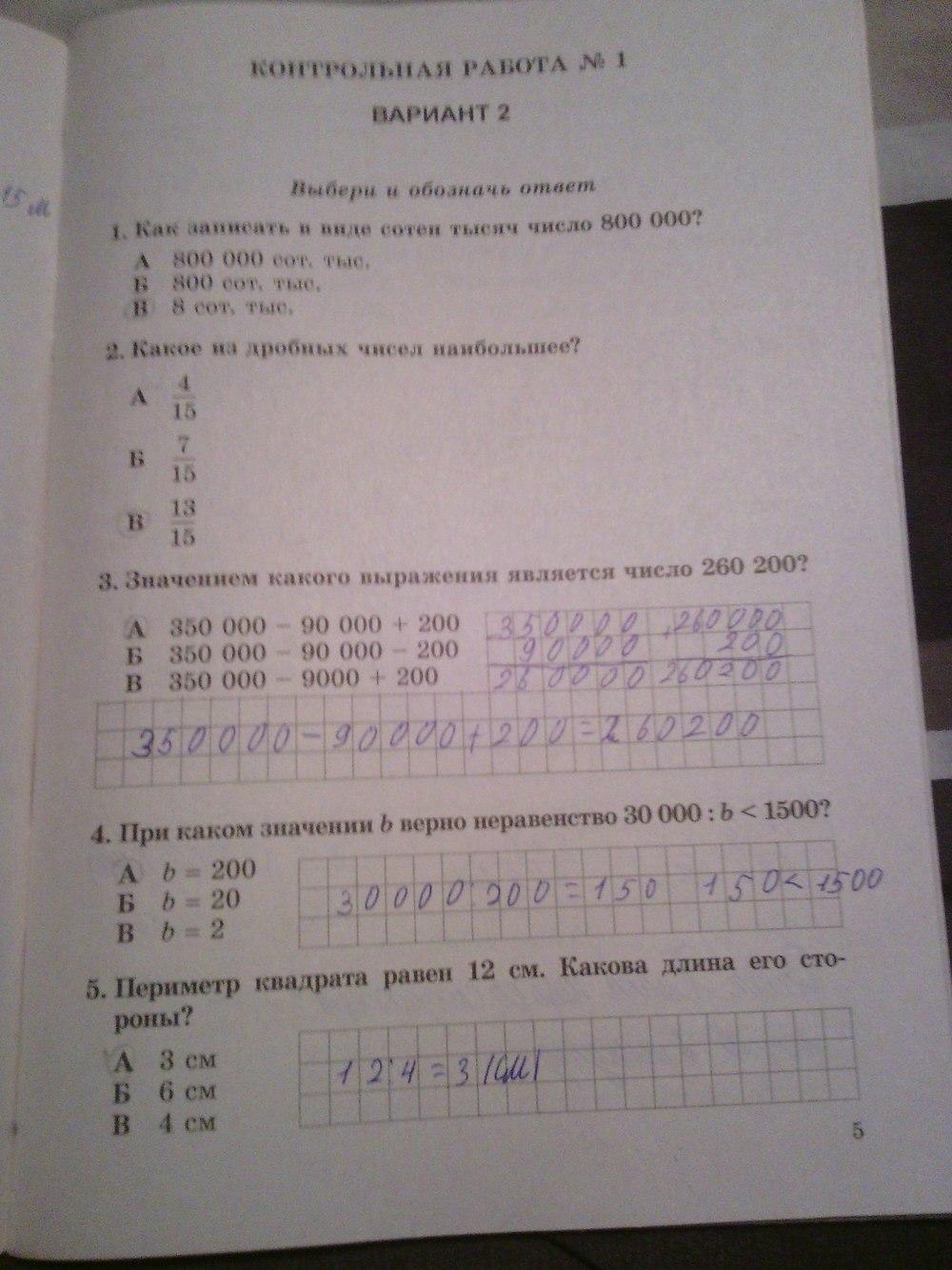 ГДЗ по математике 4 класс. Задание: стр. 5