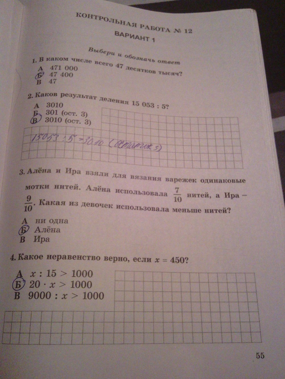 ГДЗ по математике 4 класс. Задание: стр. 55