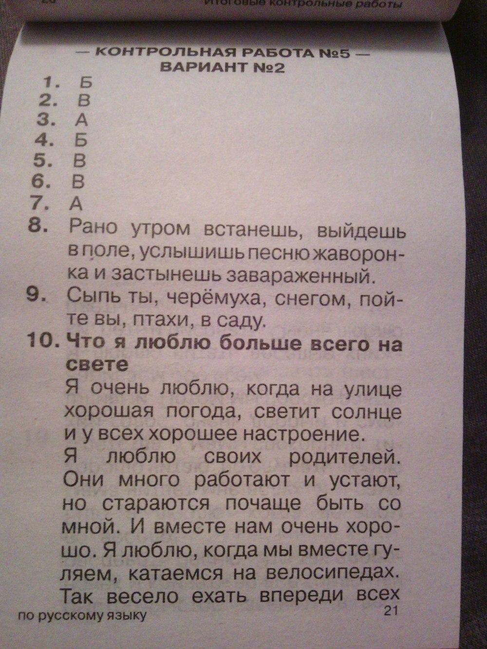 ГДЗ рабочие тетради 5 класс тесты. Задание: стр. 21