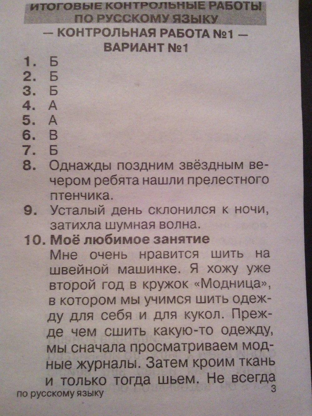 ГДЗ рабочие тетради 5 класс тесты. Задание: стр. 3