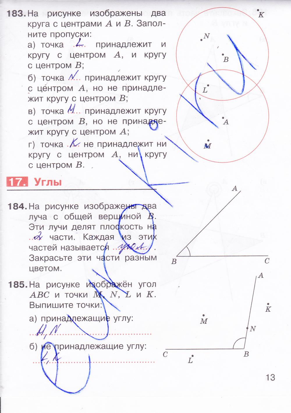 ГДЗ по математике 5 класс рабочая тетрадь Потапов, Шевкин К учебнику Никольского Часть 1, 2. Задание: стр. 13