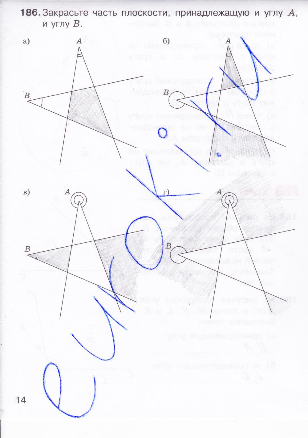 ГДЗ по математике 5 класс рабочая тетрадь Потапов, Шевкин К учебнику Никольского Часть 1, 2. Задание: стр. 14