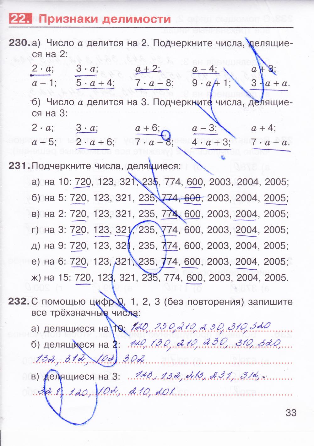 ГДЗ по математике 5 класс рабочая тетрадь Потапов, Шевкин К учебнику Никольского Часть 1, 2. Задание: стр. 33