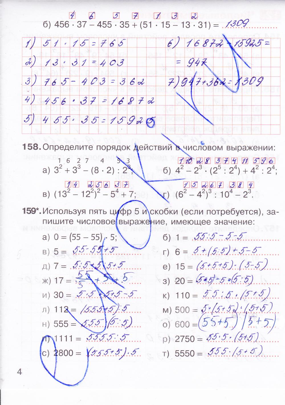 ГДЗ по математике 5 класс рабочая тетрадь Потапов, Шевкин К учебнику Никольского Часть 1, 2. Задание: стр. 4