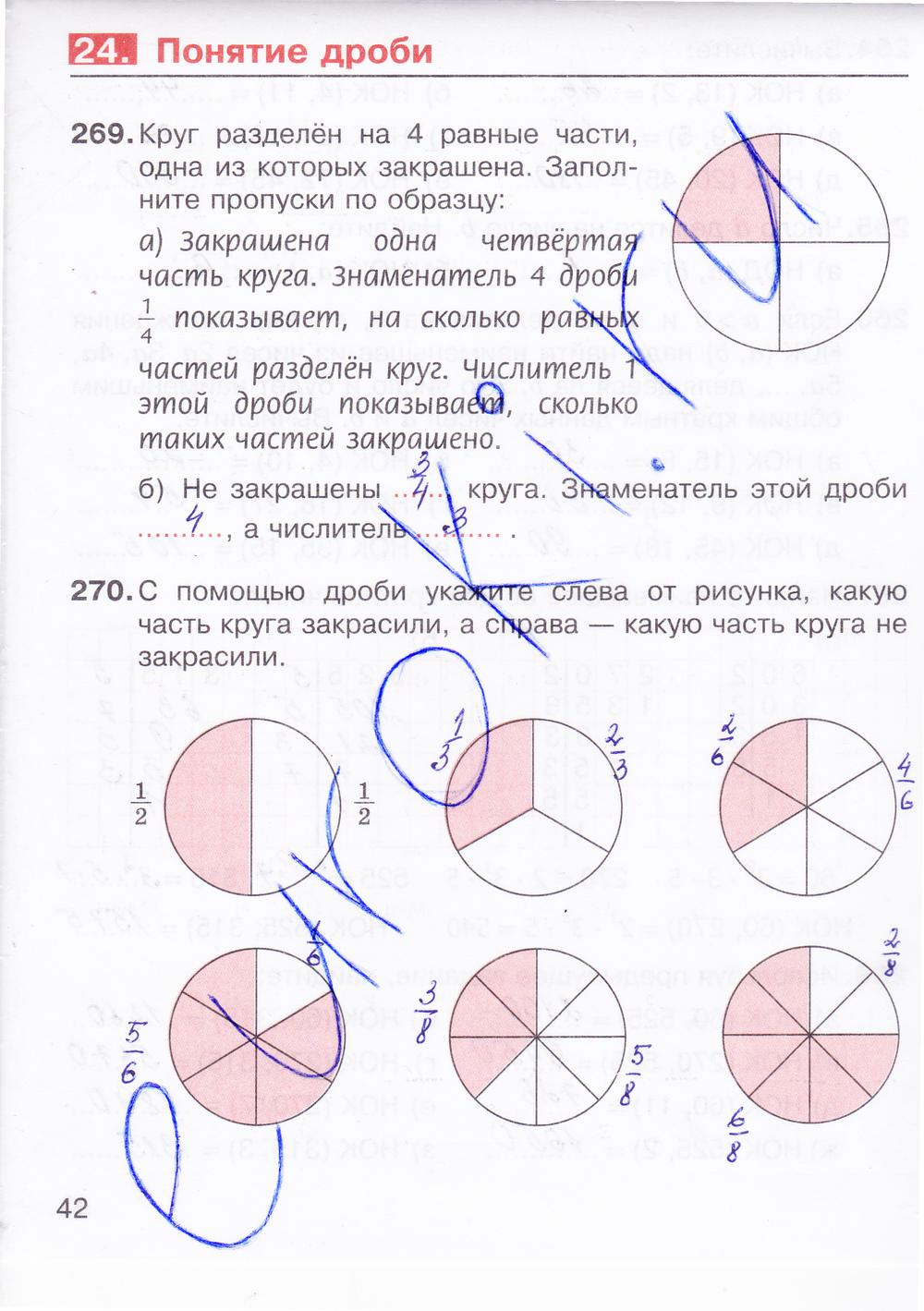 ГДЗ по математике 5 класс рабочая тетрадь Потапов, Шевкин К учебнику Никольского Часть 1, 2. Задание: стр. 42