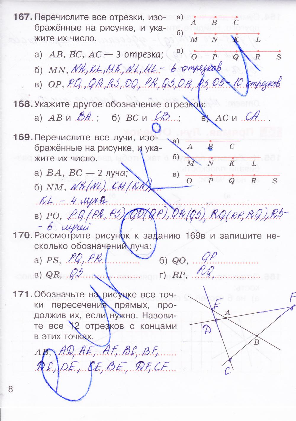ГДЗ по математике 5 класс рабочая тетрадь Потапов, Шевкин К учебнику Никольского Часть 1, 2. Задание: стр. 8