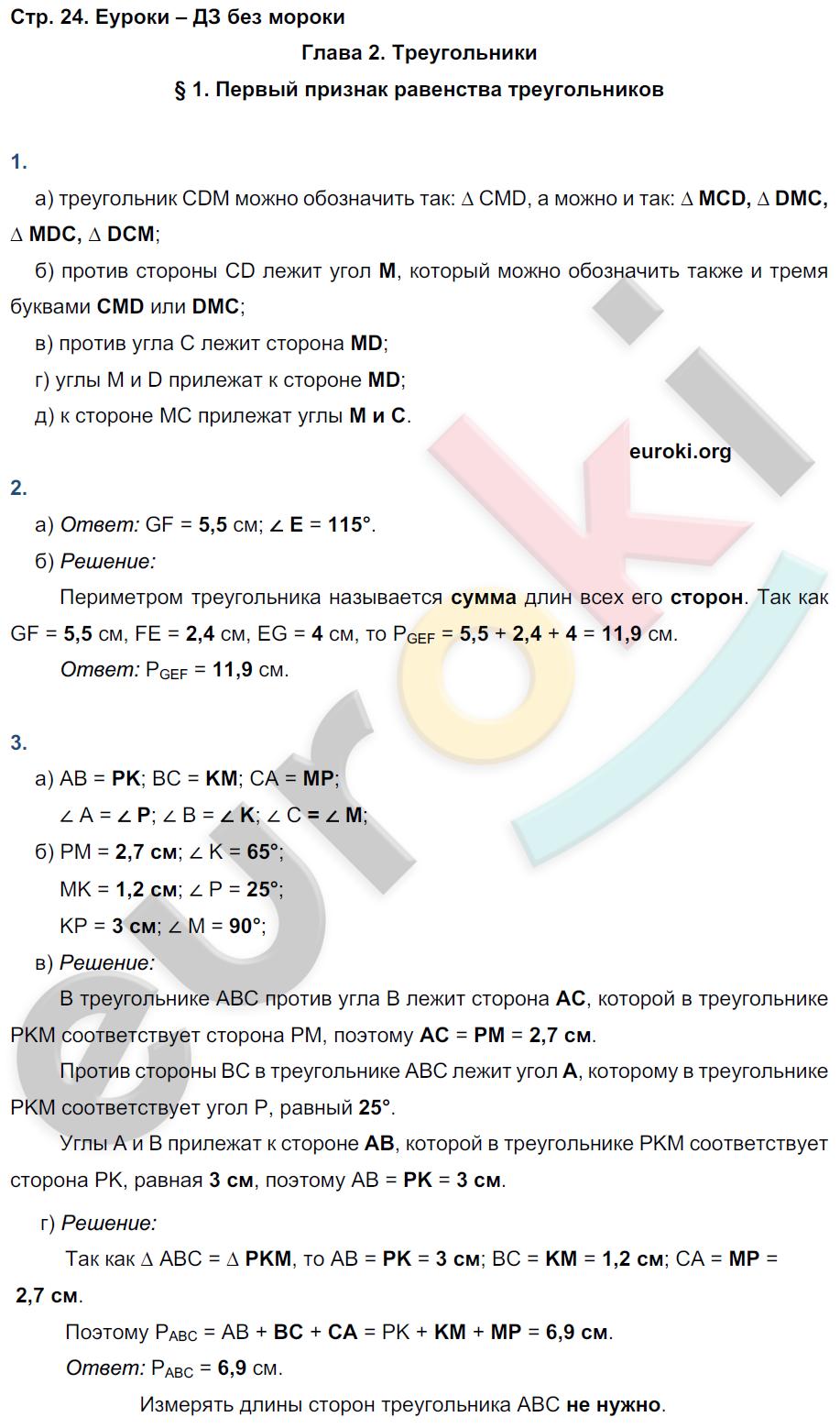 ГДЗ по геометрии 7 класс рабочая тетрадь Глазков, Камаев. К учебнику Атанасяна. Задание: стр. 24