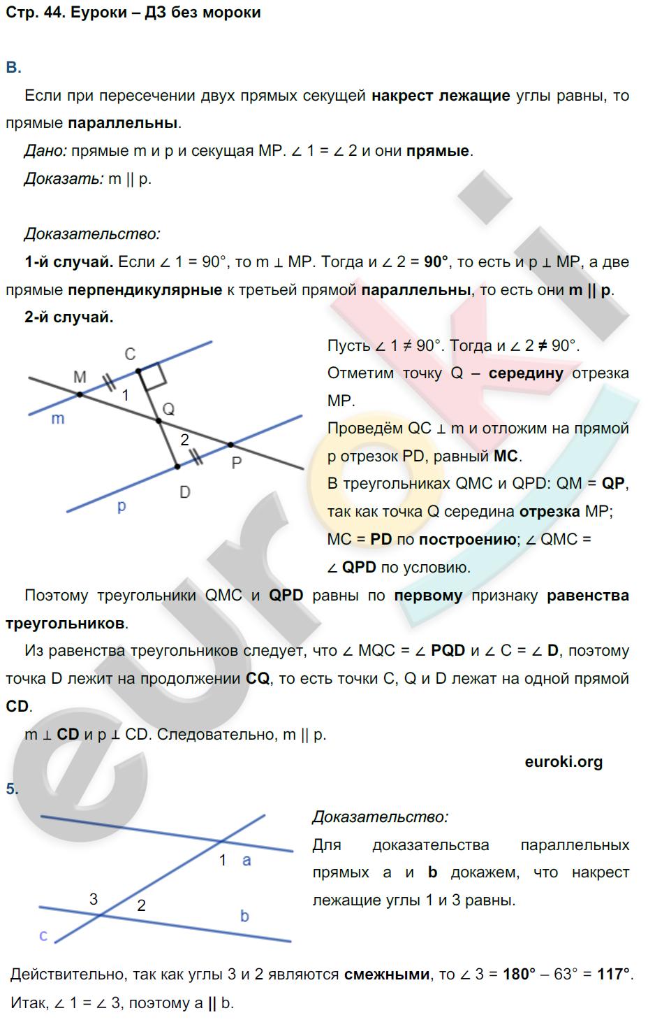 ГДЗ по геометрии 7 класс рабочая тетрадь Глазков, Камаев. К учебнику Атанасяна. Задание: стр. 44