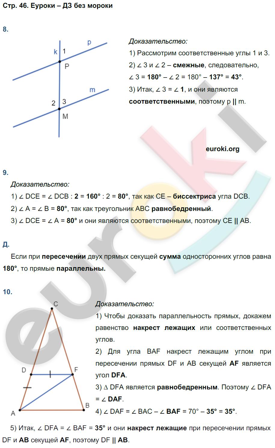 ГДЗ по геометрии 7 класс рабочая тетрадь Глазков, Камаев. К учебнику Атанасяна. Задание: стр. 46