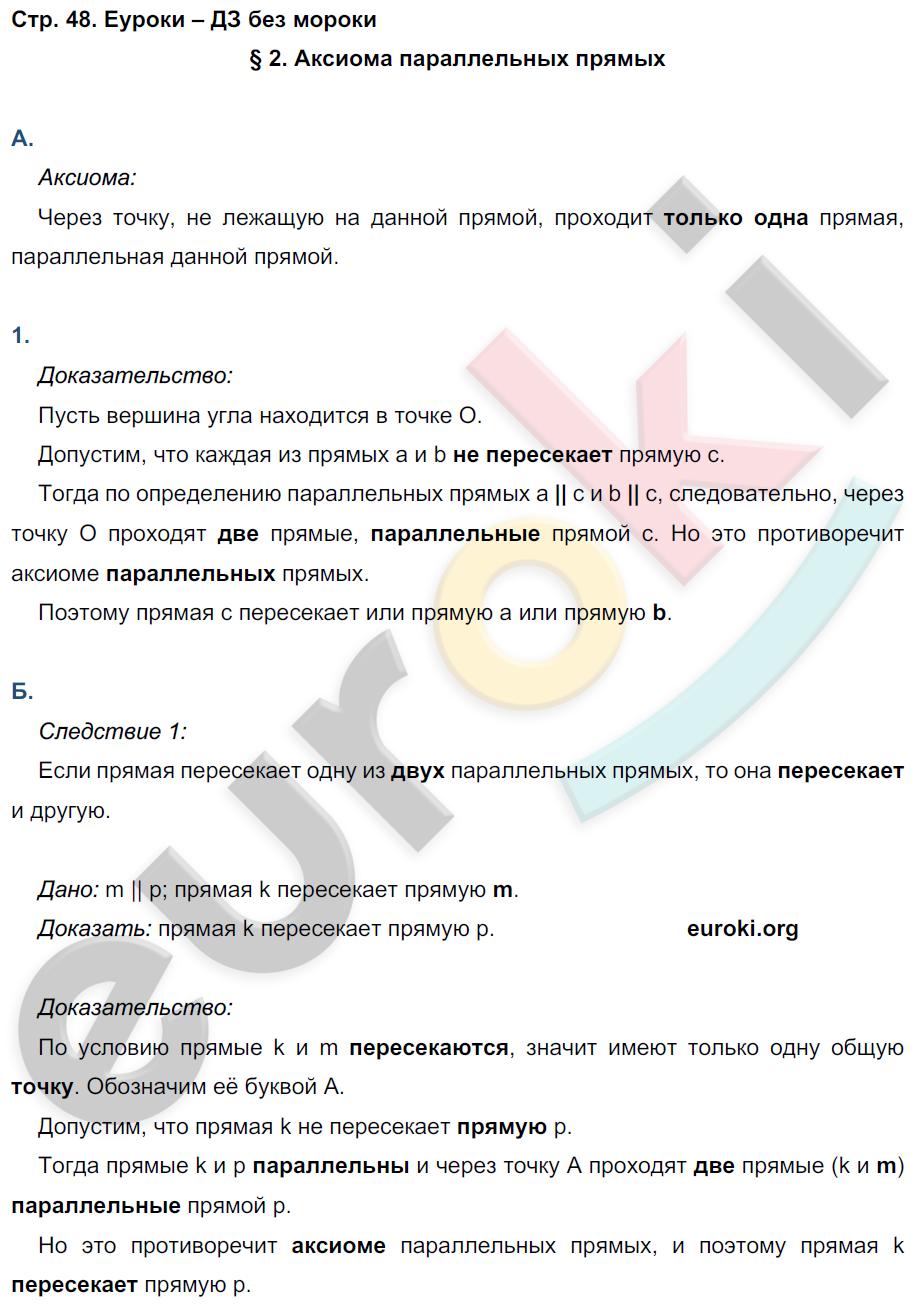 ГДЗ по геометрии 7 класс рабочая тетрадь Глазков, Камаев. К учебнику Атанасяна. Задание: стр. 48