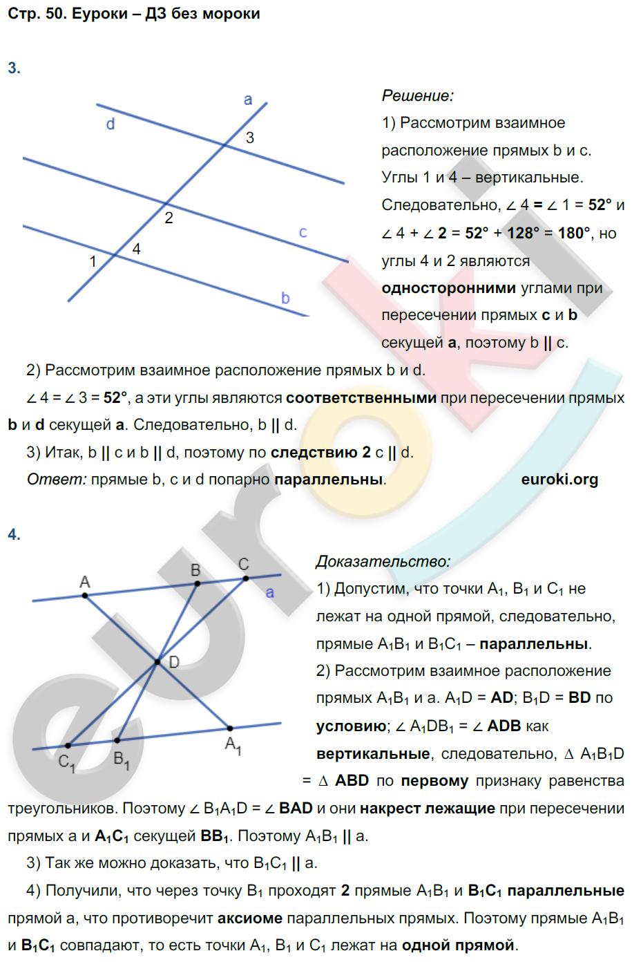 ГДЗ по геометрии 7 класс рабочая тетрадь Глазков, Камаев. К учебнику Атанасяна. Задание: стр. 50