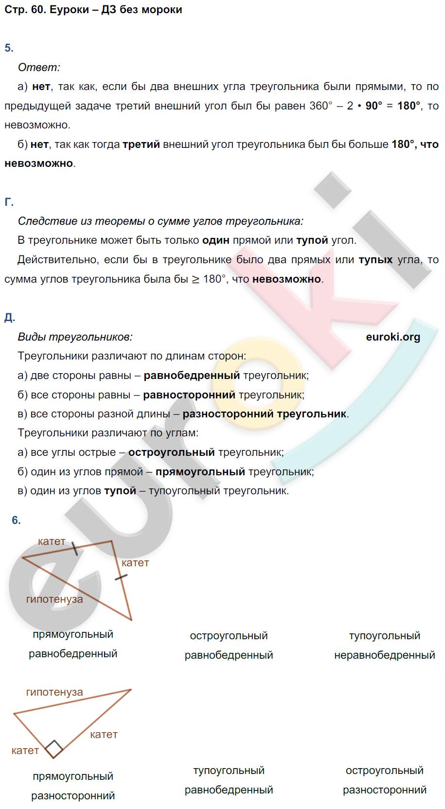 ГДЗ по геометрии 7 класс рабочая тетрадь Глазков, Камаев. К учебнику Атанасяна. Задание: стр. 60
