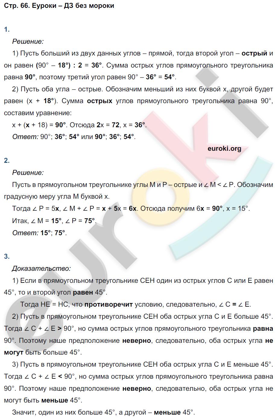 ГДЗ по геометрии 7 класс рабочая тетрадь Глазков, Камаев. К учебнику Атанасяна. Задание: стр. 66