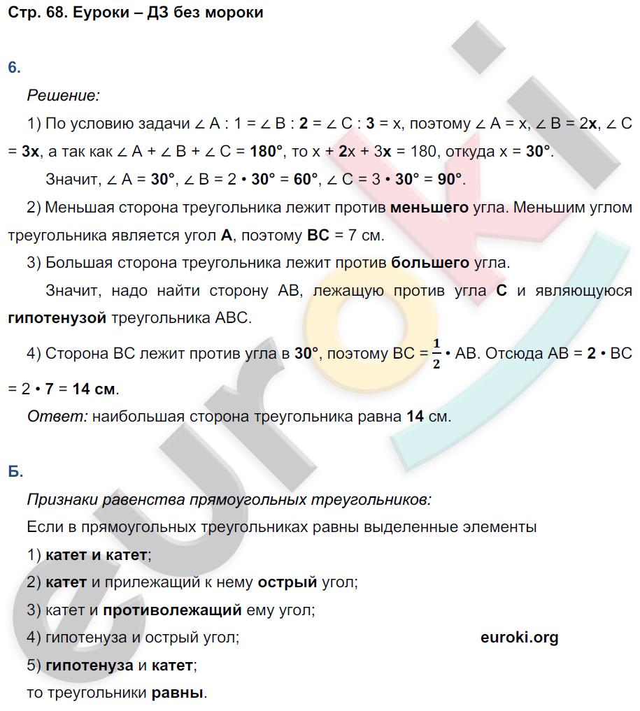 ГДЗ по геометрии 7 класс рабочая тетрадь Глазков, Камаев. К учебнику Атанасяна. Задание: стр. 68