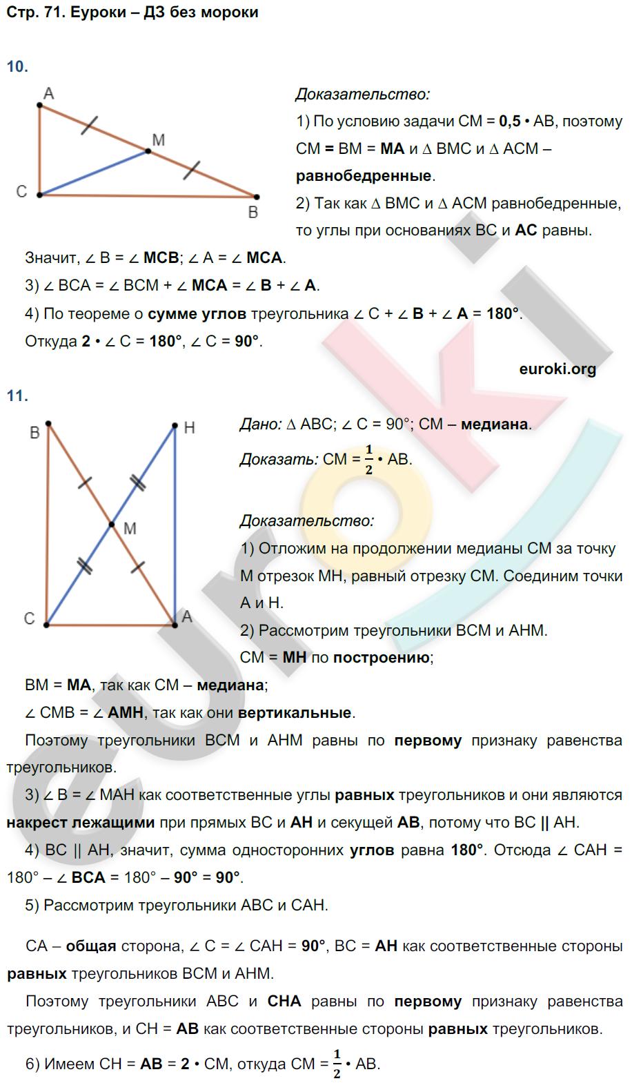 ГДЗ по геометрии 7 класс рабочая тетрадь Глазков, Камаев. К учебнику Атанасяна. Задание: стр. 71