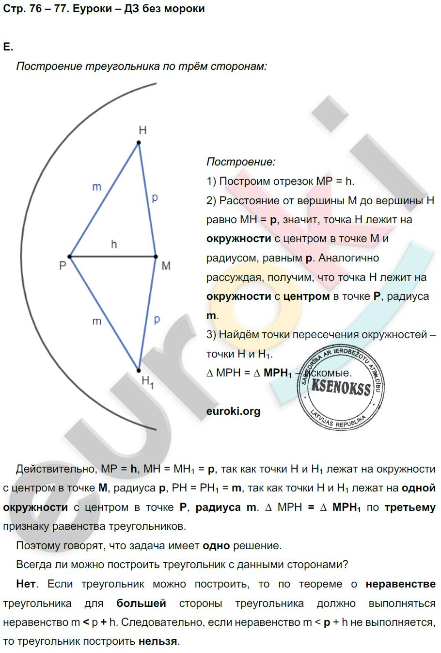 ГДЗ по геометрии 7 класс рабочая тетрадь Глазков, Камаев. К учебнику Атанасяна. Задание: стр. 77