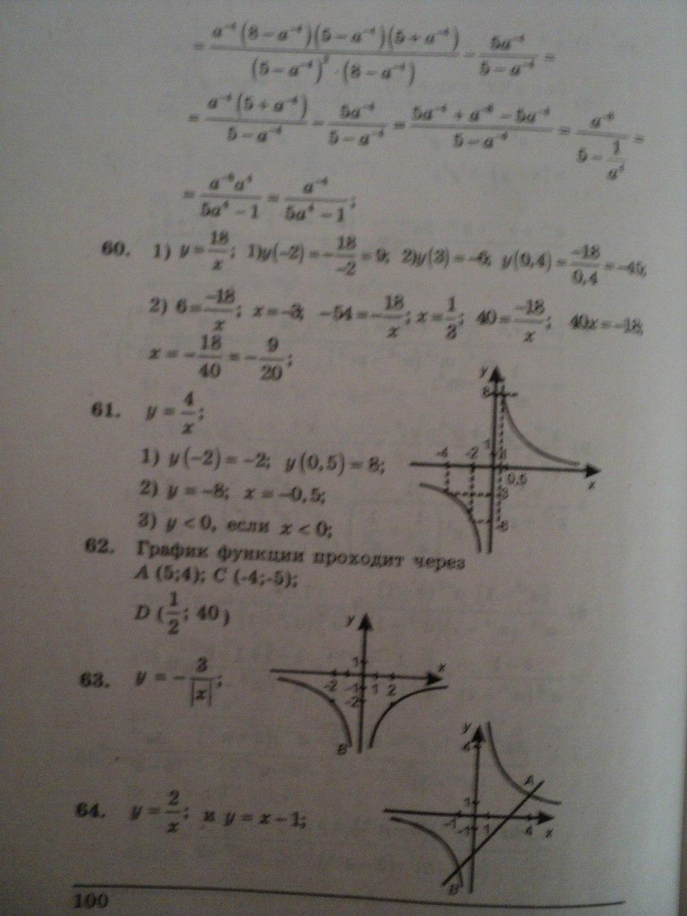 ГДЗ по алгебре 8 класс Щербань П.. Задание: стр. 100