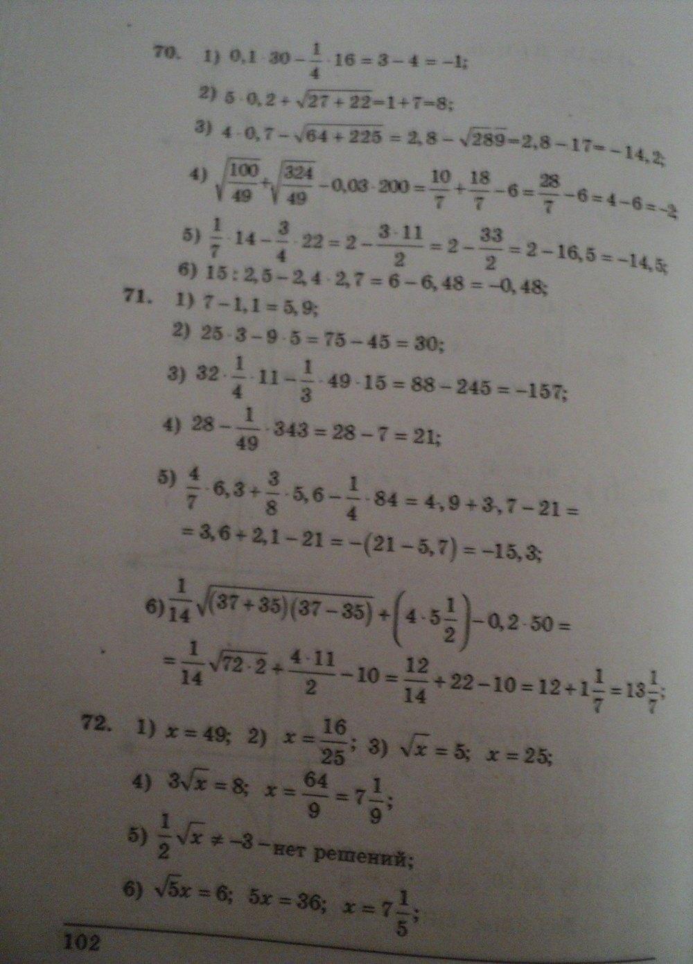 ГДЗ по алгебре 8 класс Щербань П.. Задание: стр. 102