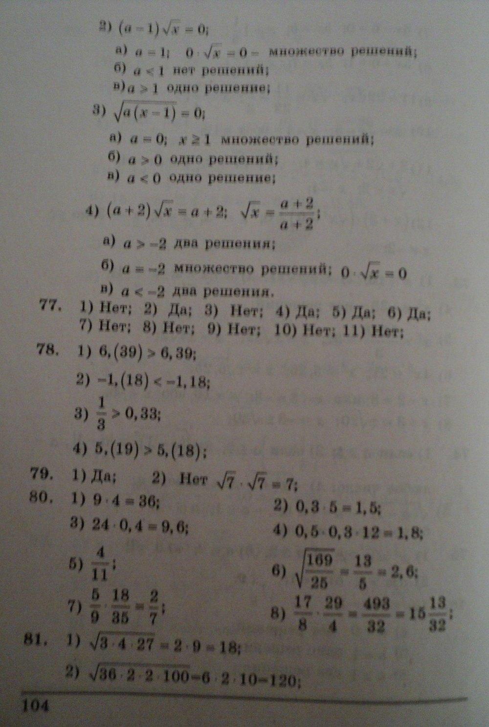 ГДЗ по алгебре 8 класс Щербань П.. Задание: стр. 104