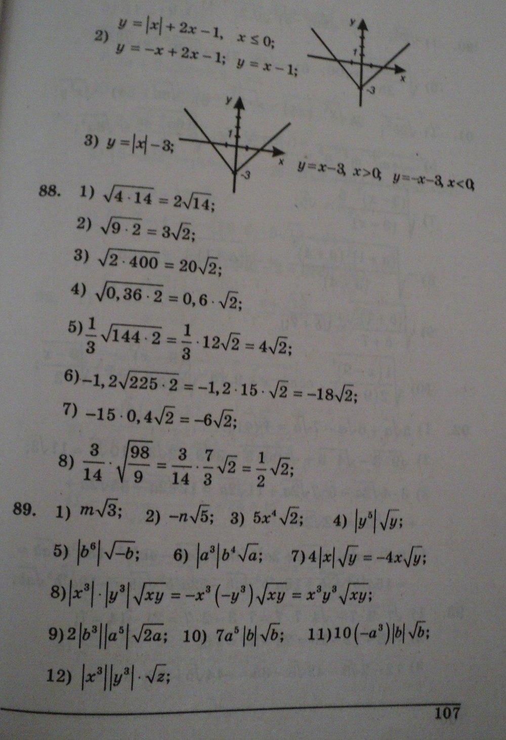 ГДЗ по алгебре 8 класс Щербань П.. Задание: стр. 107