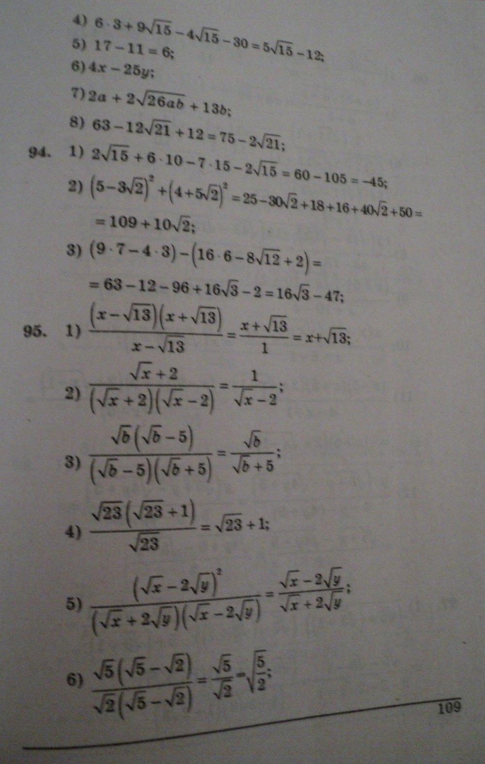 ГДЗ по алгебре 8 класс Щербань П.. Задание: стр. 109