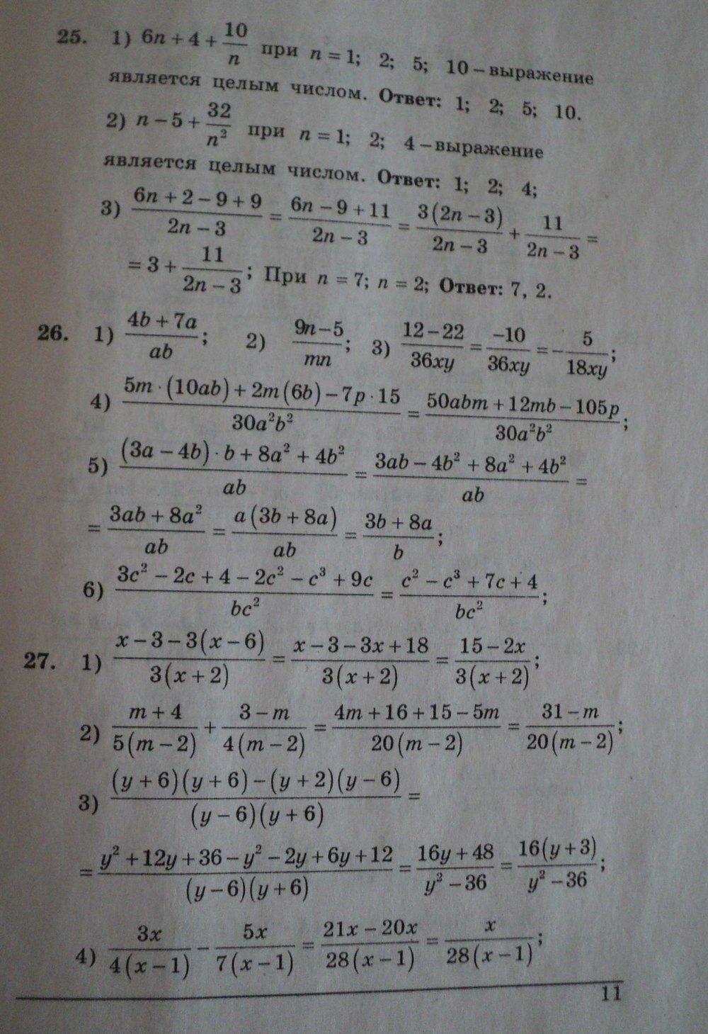ГДЗ по алгебре 8 класс Щербань П.. Задание: стр. 11