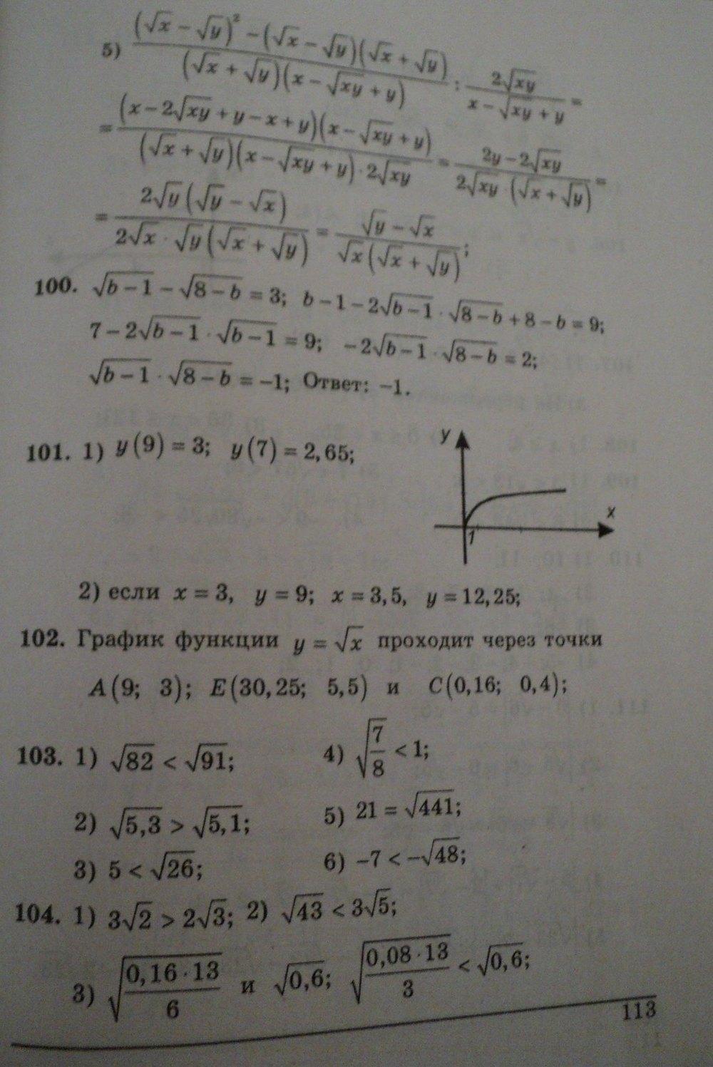 ГДЗ по алгебре 8 класс Щербань П.. Задание: стр. 113