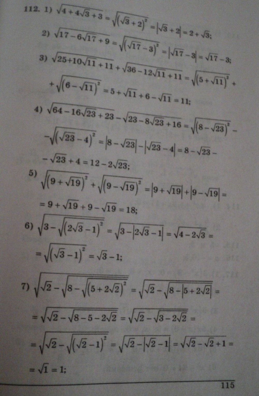 ГДЗ по алгебре 8 класс Щербань П.. Задание: стр. 115
