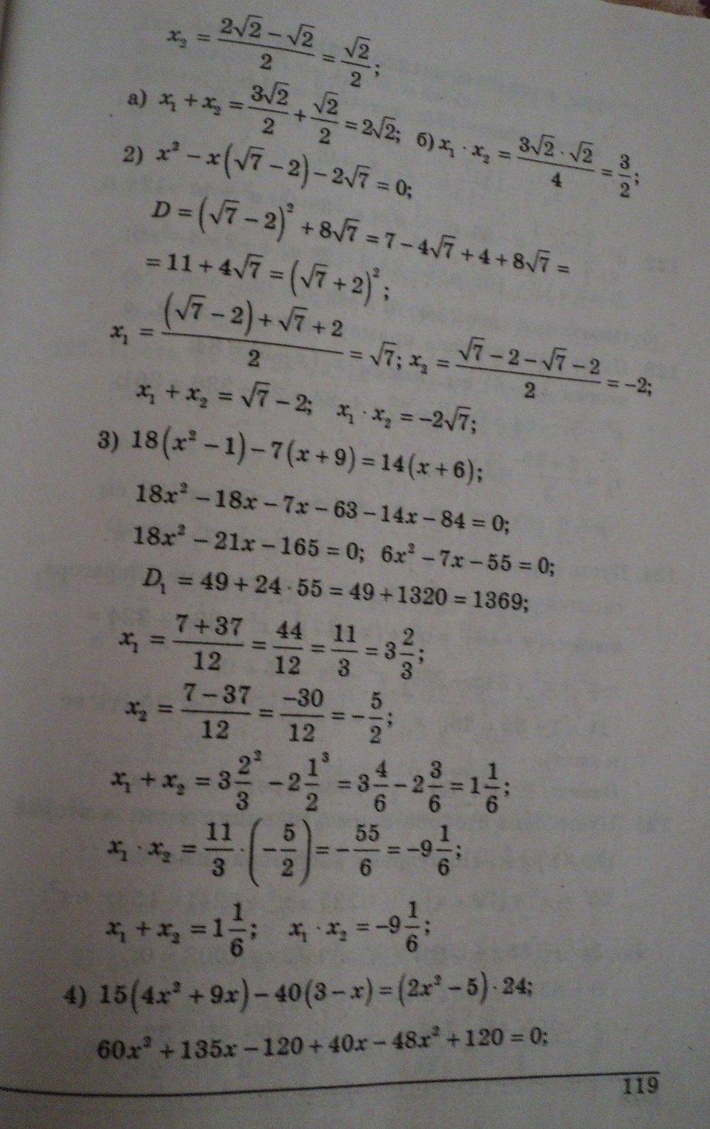 ГДЗ по алгебре 8 класс Щербань П.. Задание: стр. 119
