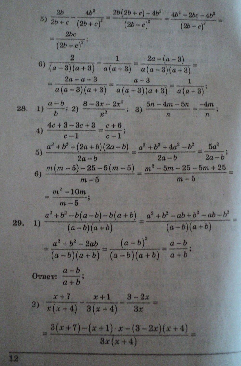 ГДЗ по алгебре 8 класс Щербань П.. Задание: стр. 12