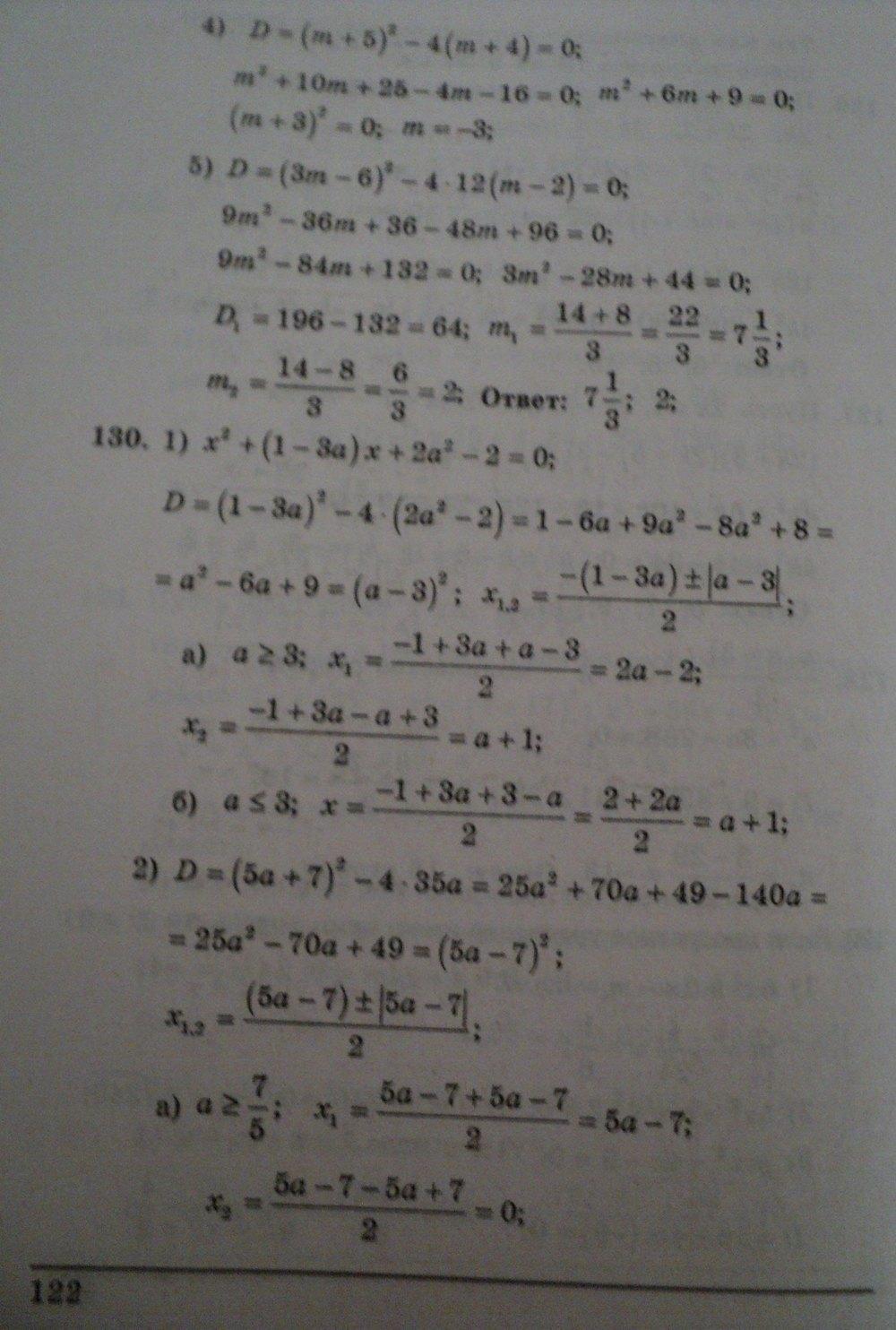 ГДЗ по алгебре 8 класс Щербань П.. Задание: стр. 122
