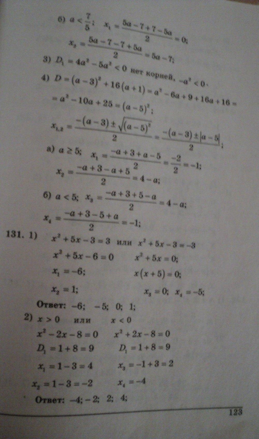 ГДЗ по алгебре 8 класс Щербань П.. Задание: стр. 123