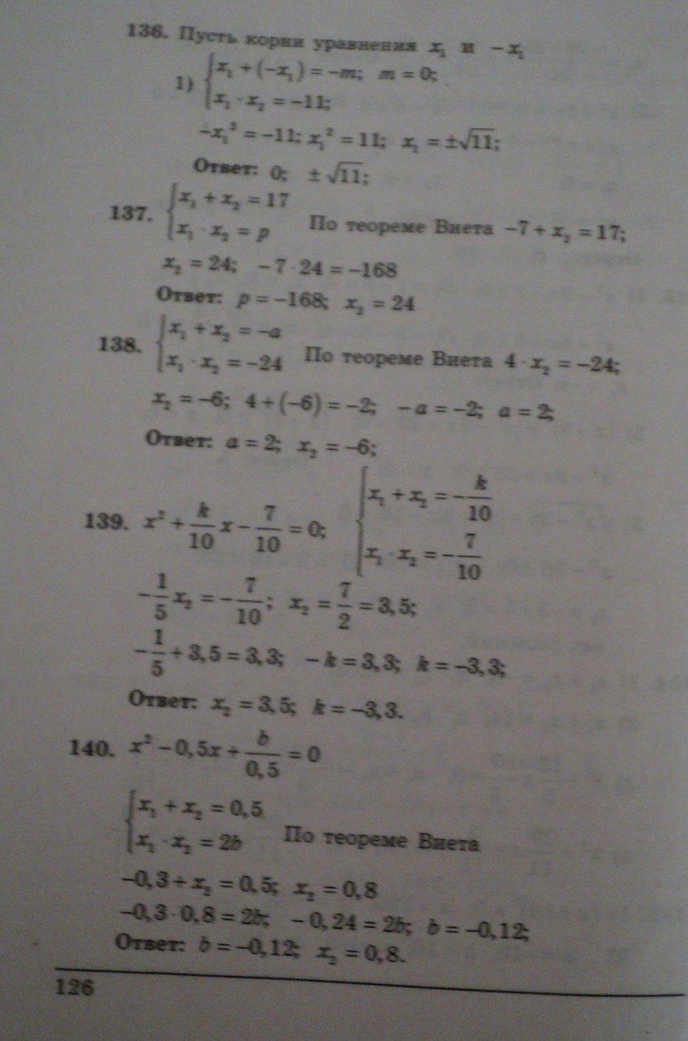 ГДЗ по алгебре 8 класс Щербань П.. Задание: стр. 126