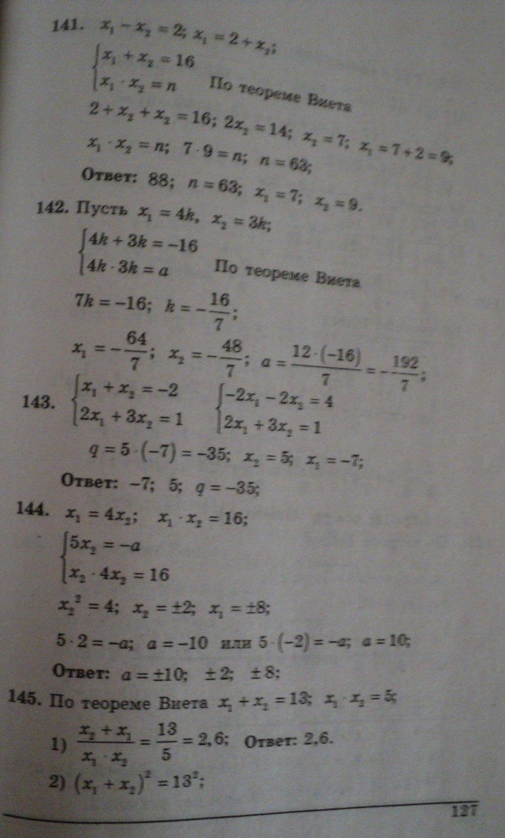 ГДЗ по алгебре 8 класс Щербань П.. Задание: стр. 127