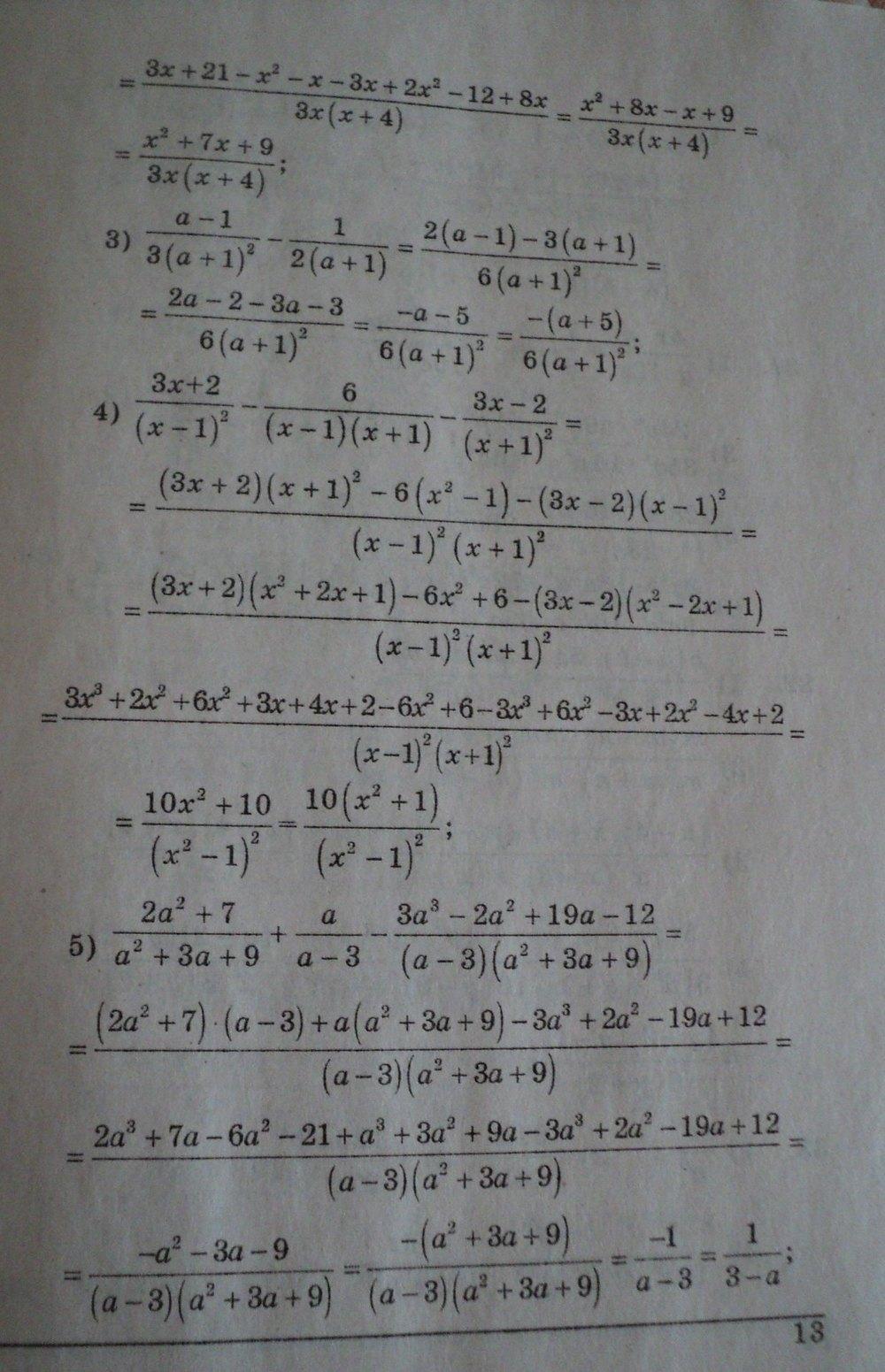 ГДЗ по алгебре 8 класс Щербань П.. Задание: стр. 13