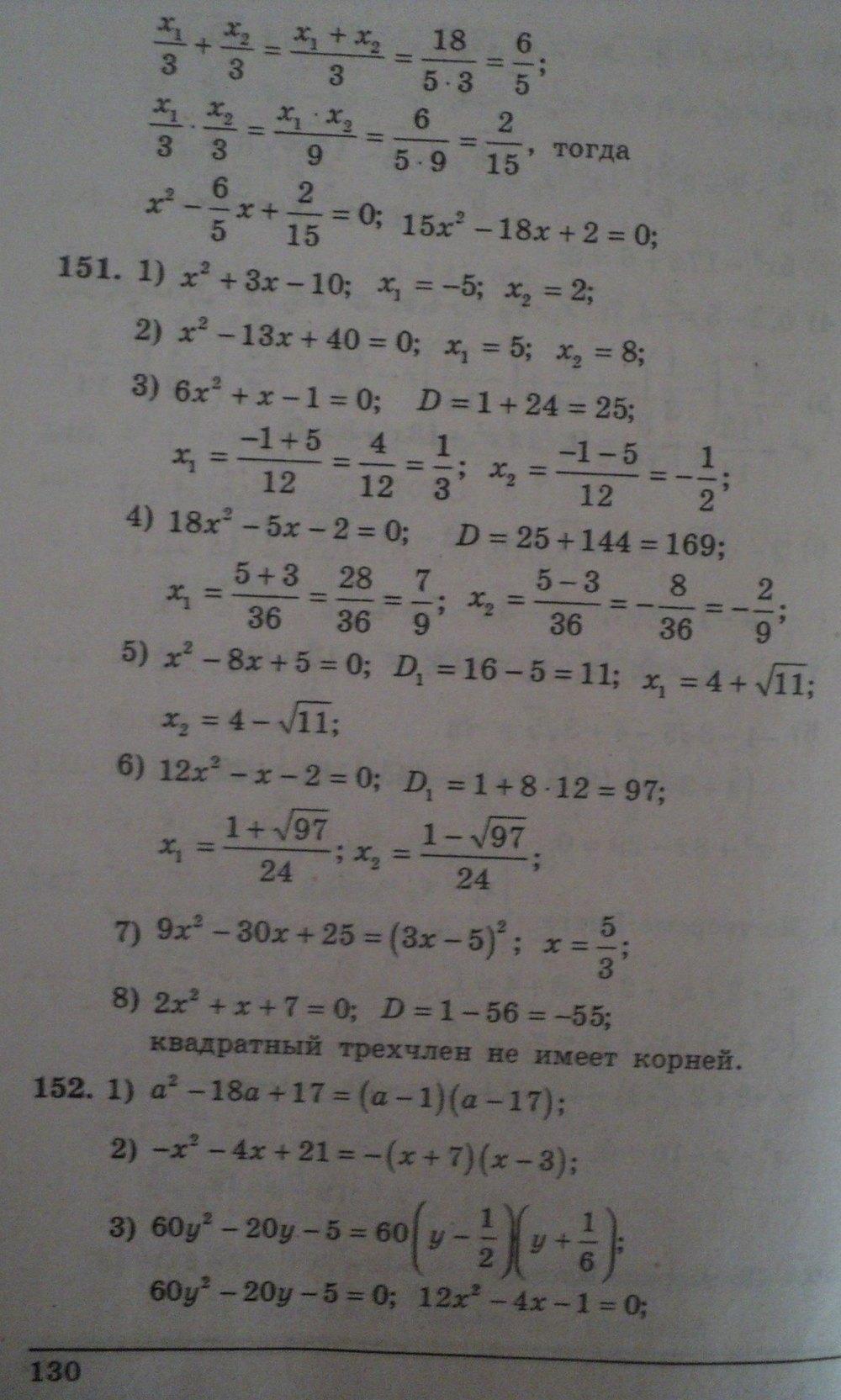 ГДЗ по алгебре 8 класс Щербань П.. Задание: стр. 130
