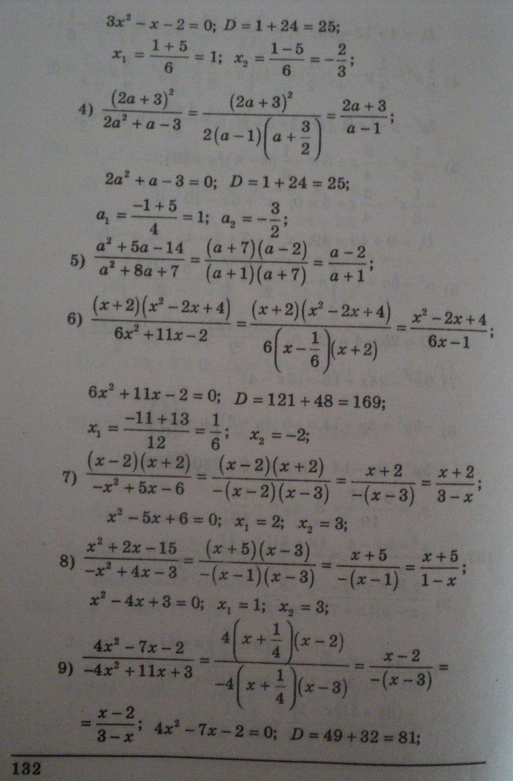 ГДЗ по алгебре 8 класс Щербань П.. Задание: стр. 132
