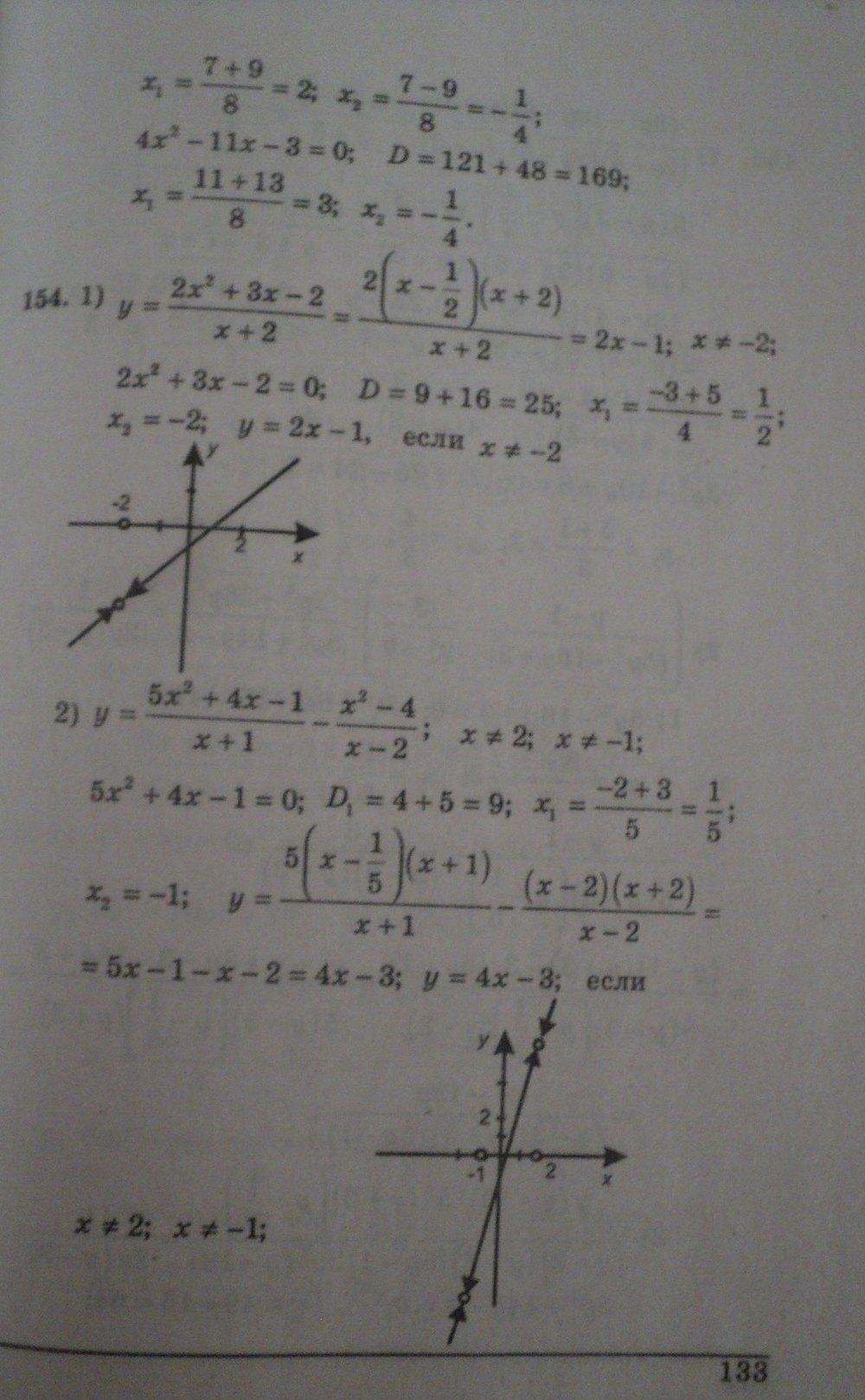 ГДЗ по алгебре 8 класс Щербань П.. Задание: стр. 133